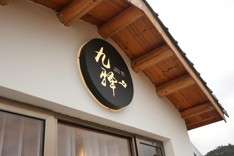 象山民宿設計