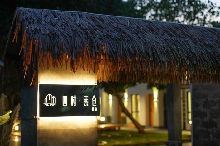 涠洲岛民宿设计
